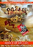Mahabharatham TV Show - All Episodes 267...