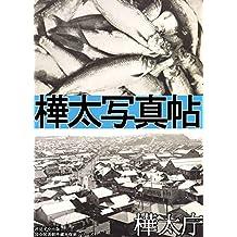 Sakhalin photo alubum (Japanese Edition)