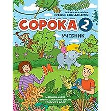 Soroka 2. Russian for Kids: Student's Book.