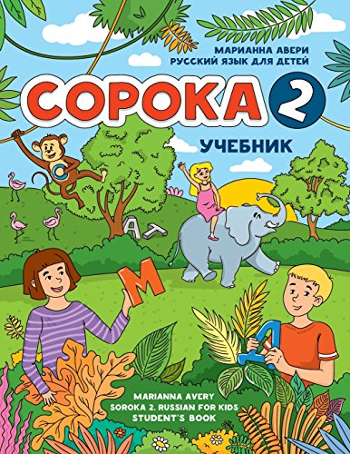 Zoom IMG-2 soroka russian for kids 2
