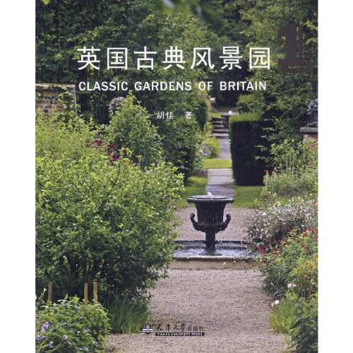 The Classic Landscape Parks In the UK 1 (Chinese Edition)