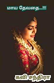 மாய தேவதை: Maya Devathai (Tamil Edition)