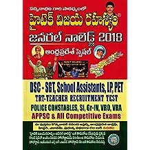 Vijaya 2018 hitech rahasyam pdf
