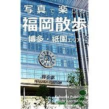 SYASHINDETANOSHIMU FUKUOKASANNPO: HAKATA GION ERIA FUKUOKA SANPO SHIRIZU (FUKUOKA PUBLISHING) (Japanese Edition)