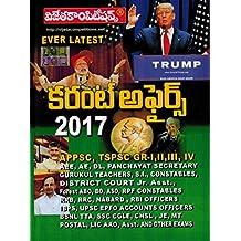 Current Affairs - 2017 [Telugu Medium]