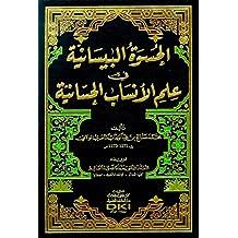 الحسوة البيسانية في علم الأنساب الحسانية ( -) (Arabic Edition)