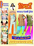 Liberty Blouse / Punjabi Dresses ( Theory Book in Hindi )