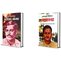 Great Indian Revolutionary Autobiography Azad & Bismil (Set of 2 Books) Hindi