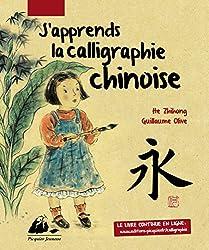 J'apprends la calligraphie chinoise