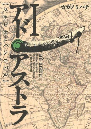 Ad Astra: Scipio And Hannibal 1-8 Set [Japanese]