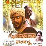 Ondhaanondhu Kaaladhalli