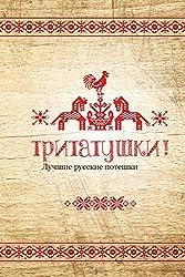 Tritatushki! Best Russian Nursery Rhymes: The best examples of nursery rhymes, Russian folklore. Compiled and edited by Julia A. Syrykh