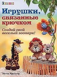 Kniga: Igrushki, svyazannye kryuchkom. Sozday svoy veselyy zoopark Megan Kreyner ISBN 978-5-91906-430-5 st.20