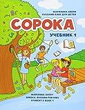 : Soroka. Russian for Kids: Student's Book 1