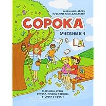 Soroka. Russian for Kids: Student's Book 1