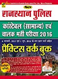 Rajasthan Police Constable Exam 2016, Practice Work Book – Hindi - 1616