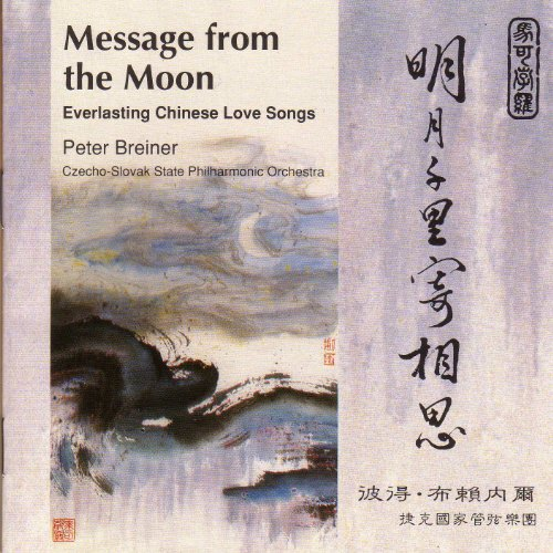 Everlasting Chinese Love Songs: Message from the Moon