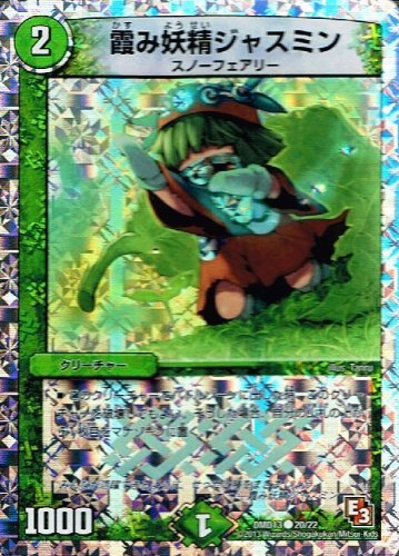 Fairy Of Haze Jasmin gemeinsamen Horo Spezifikation Duel Masters Super Deck Max dmd13–020 (Haze Deck)