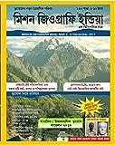 #8: Mission Geography India ( Bengali Language )