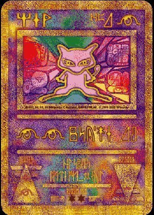 Pokemon Ancient Mew Promo Card Holographic by Wizards of the Coast