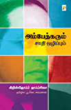 அம்பேத்கரும் சாதி ஒழிப்பும் / Ambedkarum Saathi Ozhippum (Tamil Edition)
