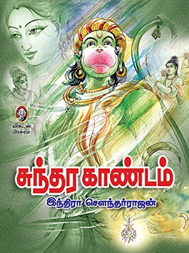 in sundara kandam tamils book