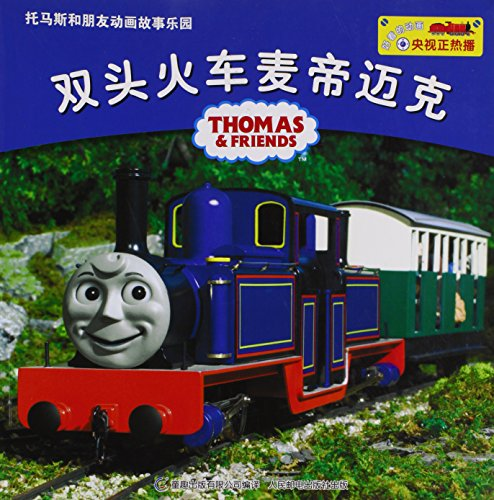Double-headed Trains-Mady and Mike (Chinese Edition)