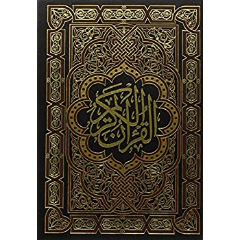 Coran Arabe 13 x 17 (Ecriture Othmani) en langue Arabe