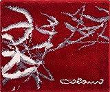 Grund COLANI Exklusiver Designer Badteppich 100% Polyacryl, ultra soft, rutschfest, ÖKO-TEX-zertifiziert, 5 Jahre Garantie, Colani 23, WC-Vorlage o.A. 50x60 cm, red
