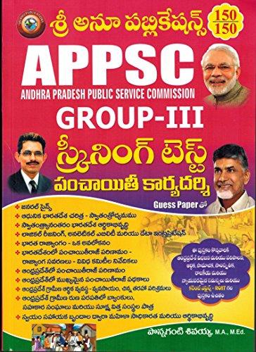 APPSC Group-III Screening Test PANCHAYAT SECRETARY with Guess Paper [ TELUGU MEDIUM...