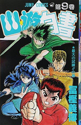 Yuyu Hakusho Vol. 9 (Yuyu Hakusho) (in Japanese)