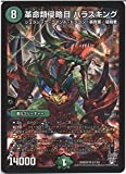 Japan Import Duel Masters Revolution Such Aggression Eyes Pallas King (Super Rare) /