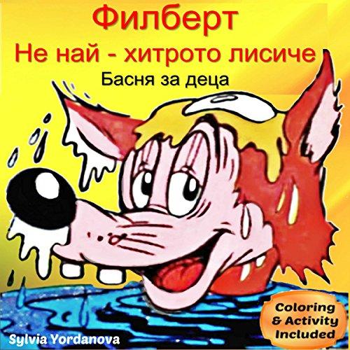 Filbert, the Not so Smart Fox: Children's book for kids 6-8 ( Bulgarian Language) (English Edition) (Filbert 6)