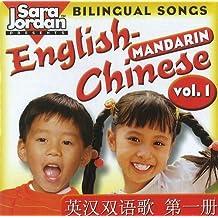 Bilingual Songs: English-Mandarin (Bilingual Songs S)