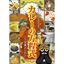 equation of curry (Japanese Edition)