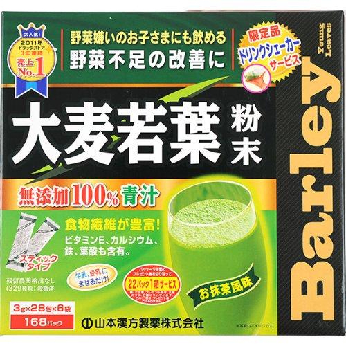 大麦若葉粉末100%おいしい青汁 3g168包
