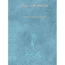 બુદ્ધ અને મહાવીર ( Buddha ane Mahavir ) (Gujarati Edition)