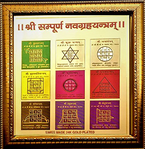 ADA Handicraft Energized Shree Sampoorna navagraha Yantram Photo Frames for wall and pooja / poster for pooja / Religious Framed Painting For Worship (19 * 19)cm  available at amazon for Rs.325