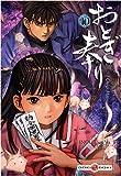 Otogi Matsuri, Tome 10