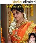கண்ணனின் சீதை: Kannanin Seethai (Tamil Edition)