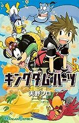 Kingdom Hearts II - Vol.5 (Gangan Comics) Manga
