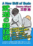 A New Skill of Budo (Japanese Edition)