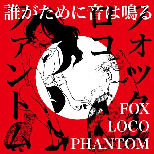 HAKONIWA NO RULER (Fox Ruler)