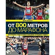 От 800 метров до марафона (Russian Edition)