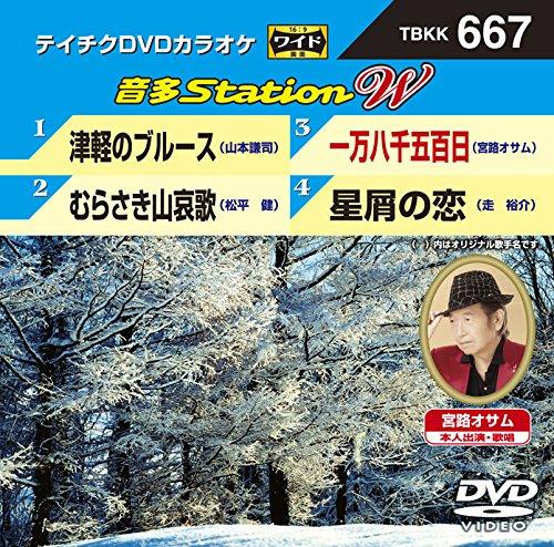 Onta Station W 667 [DVD-AUDIO] 667 Dvd