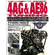 Toyota 4AG and AE86 tuning: 4AG engin ovahouru chuninge mukku shirizu (Japanese Edition)