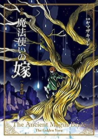 The Ancient Magus' Bride - The Golden Yarn, tome 1 par Kore Yamazaki