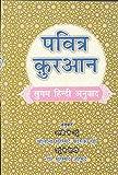 Quran: Hindi Translation