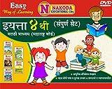 #6: Nakoda Educational 4th Std Marathi Medium Sampoorna Set (Set Of 5 Dvd)