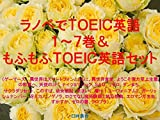 Light novel TOEIC 1 to 7 and Fluffy TOEIC the set of ebook for studying TOEIC with sentences of Japanese animation characters and with the word Fluffy ... World With My Smartphon (Japanese Edition)